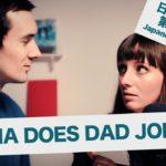 Advanced Japanese Lesson #0.5: Bad Dad Jokes / 上級日本語:レッスン 0.5「非常に最悪の親父ギャグ」