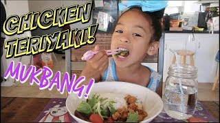 CHICKEN TERIYAKI & RICE MUKBANG! *Japanese Teriyaki Chicken*