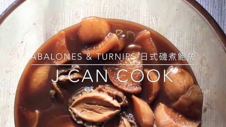 How to Make Abalones in Japanese Khumbu Sauce