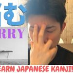 "How to say ""I have worries"" in Japanese ? Learn Japanese KANJI! 『悩む』😨"