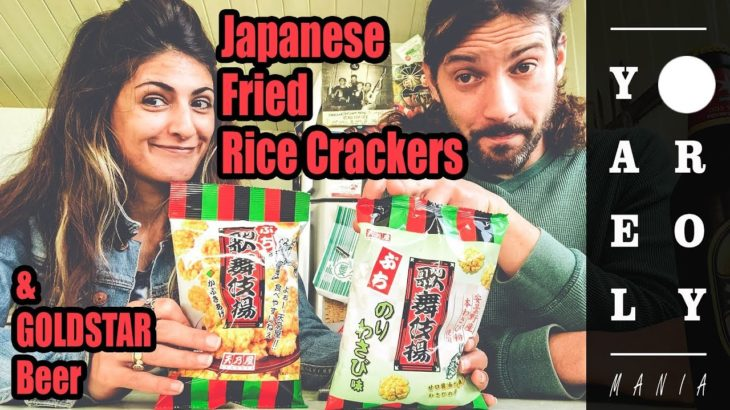 Japanese Kabuki-age Fried Rice Crackers & Israeli GOLDSTAR Beer  | Yael & Roy's Mania