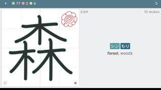 Japanese Kanji Practice Jlpt 5 4 3   20180510 183624