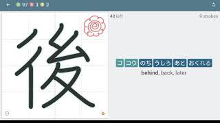 Japanese Kanji Practice Jlpt 5 4 3   20180521 202208
