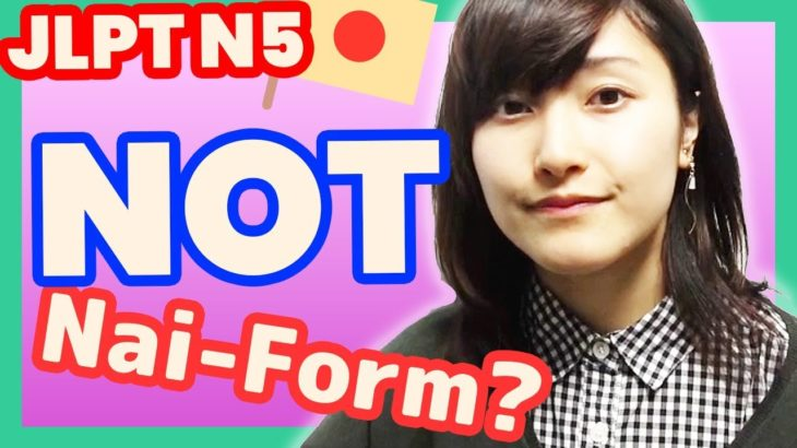 Learn JLPT N5 Japanese – NAI-Form I don't move. – ない形(けい) | Japanese language lesson