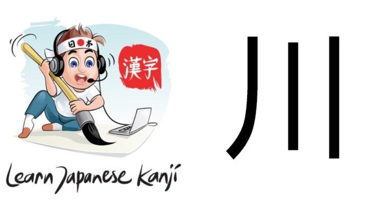 Learn Japanese Kanji | JLPT N5 | 川