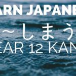 Learn Japanese – Unintended/Complete Actions ~しまう form, Year 12 Kanji list