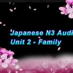 Learn Japanese Vocabulary JLPT N3 Unit 2 – Family