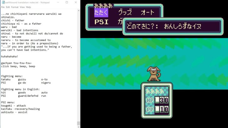 Learning Japanese with Earthbound Part 10