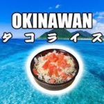 Okinawan Taco Rice | タコライス | Regional Japanese Food