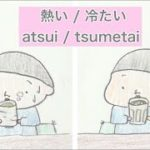 熱い / 冷たい atsui / tsumetai (hot/cold) にほんご Nihongo Learning 日本語 Japanese language for adults & kids