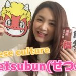 【#024】日本の文化・節分~Japanese culture called Setsubun (last day of winter)~with English subtitle