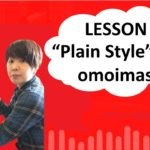 "# 41 Learn Japanese – ""Plain Style"" to omoimasu (I think that…)"