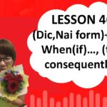 # 46 Learn Japanese – (Dic, Nai Form) + と、… When (if)…, (then consequently) … 結果を表す「と」