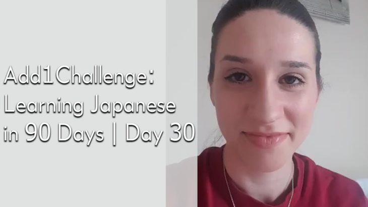 #Add1Challenge: Learning Japanese in 90 Days | Day 30