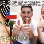 【はなぶさ】アニメ好きチリ人がうな丼を大絶賛!/ Chilean love Japanese Anime and Eel!