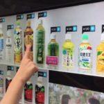Digital vending machine (Tokyo Japan) デジタル自動販売機(東京) Sightseeing in Japan. Japanese town.