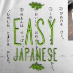Easy Japanese Exercise | 5 Minutes ☕️