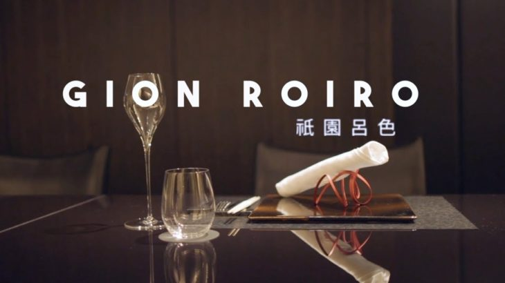 Gion Roiro – High End Japanese Food in the Heart of Kyoto