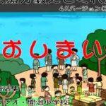 [Học Tiếng Nhật – Japanese Learning] Truyện Cổ Tich Có Phụ Đề #1