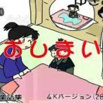 [Học Tiếng Nhật – Japanese Learning] Truyện Cổ Tich Có Phụ Đề #4