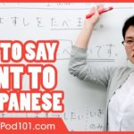 How to Express Desire in Japanese: WANT TO | Learn Japanese Grammar