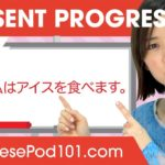 How to Use the Present Progressive in Japanese? – Basic Japanese Grammar