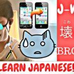 J-WORD! Learn Japanese Word! BROKEN 故障 壊れる