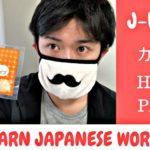 J-WORD! Learn Japanese Word! Heatpack! カイロ KAIRO 貼る?貼らない?