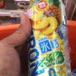 Japan Vlog Family Trip – 7 Eleven Japanese Food