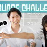 Japanese Boy vs. American Girl: LANGUAGE CHALLENGE