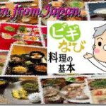 Japanese Cooking for Beginners [20180723]
