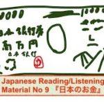 Japanese Reading/Listening Material No 9 『日本のお金』