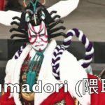 Kabuki: Kesho and Kumadori