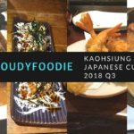 Kaohsiung  – Japanese cuisine // 高雄 – 日式料理