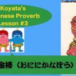 Koyata's Japanese Proverb lesson#3: 鬼に金棒(おににかなぼう)