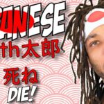 LEARNING JAPANESE with Taro #9| 死ね DIE!
