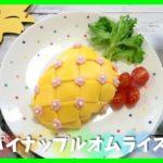 【 おうちLUNCH 】パイナップル オムライス  ≪KIDS FOOD≫ Japanese Cute FOOD / Omelette with rice / pineapple