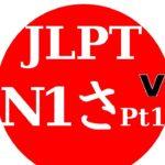 Learn 200 Japanese words for JLPT/N1 さ-gyo Pt.1 (v2)