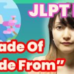 """Learn Japanese – How to use """"Made Of/Made From"""" 