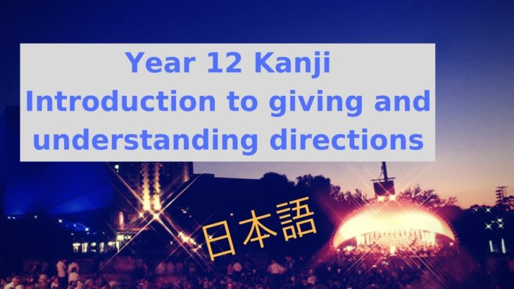 Learn Japanese – Year 12 Kanji list and Giving/Understanding directions in Japanese