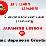 Learn Japanese in Sinhala – Basic Japanese Greetings