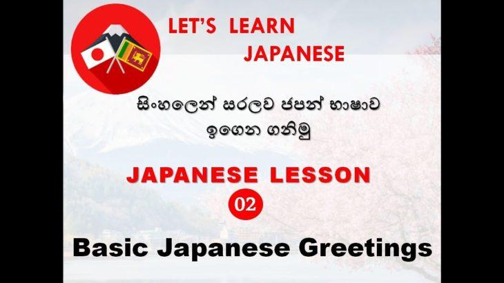 Learn japanese in sinhala basic japanese greetings sense of japan learn japanese in sinhala basic japanese greetings m4hsunfo