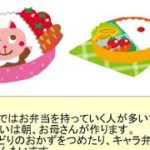 School cafeterias – Learn Japanese !