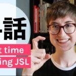 [日] 手話を学びます!|Starting to learn Japanese Sign Language (JSL)
