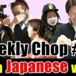 Weekly Chop #32 ~ Learn Japanese vocab ~