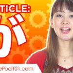 が (ga) #2 Ultimate Japanese Particle Guide – Learn Japanese Grammar