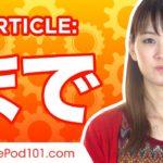 まで (made) #12 Ultimate Japanese Particle Guide – Learn Japanese Grammar