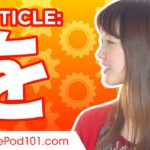 を (o) #3 Ultimate Japanese Particle Guide – Learn Japanese Grammar