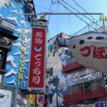 大阪(日本)新世界  [4K] Japanese food [日本料理] อาหารญี่ปุ่น [일본 요리]