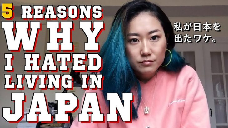🇯🇵5 REASONS WHY I HATED LIVING IN JAPAN (AS A JAPANESE)|私が日本に住むのがキライなワケ。|PlaythislifeAzusa